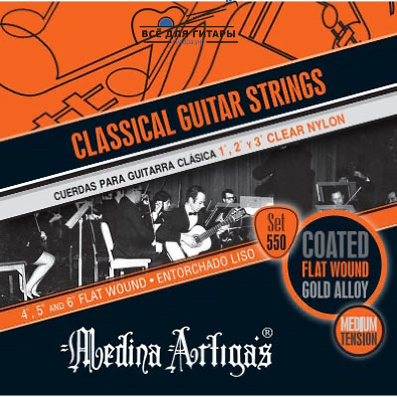 Струны Medina Artigas Naranja 550 для классической гитары