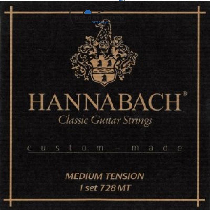 Струны Hannabach E728MT для классической гитары