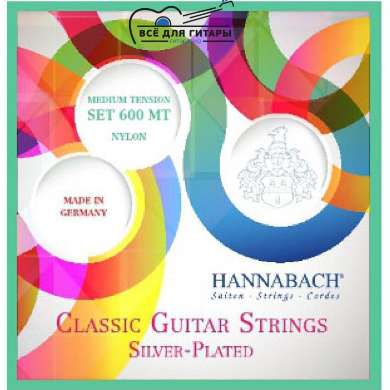 Струны Hannabach E600MT для классической гитары