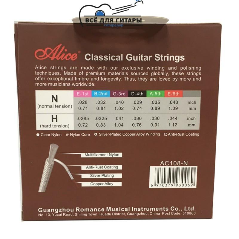 Комплект струн для классической гитары Alice A108