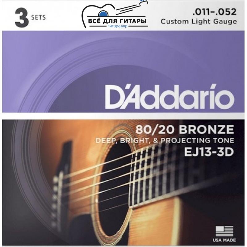 DAddario EJ13-3D 80/20 Bronze 11-52 Custom Light (3-pack)